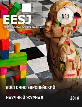 east-europeran-scientific-journal-1-2016-ru