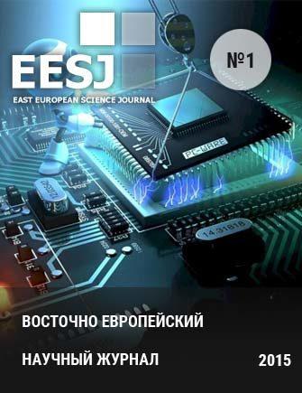ВОСТОЧНО ЕВРОПЕЙСКИЙ НАУЧНЫЙ ЖУРНАЛ № 1, 2015
