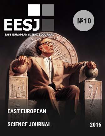 east-europeran-scientific-journal-10-2016-en