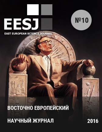 ВОСТОЧНО ЕВРОПЕЙСКИЙ НАУЧНЫЙ ЖУРНАЛ № 10, 2016
