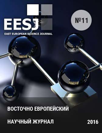 ВОСТОЧНО ЕВРОПЕЙСКИЙ НАУЧНЫЙ ЖУРНАЛ № 11, 2016