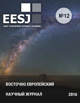 east-europeran-scientific-journal-12-2016-ru