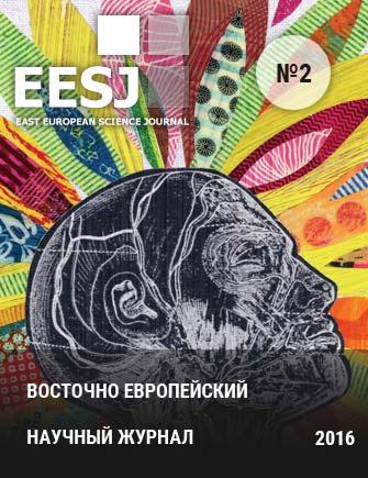 east-europeran-scientific-journal-2-2016-ru