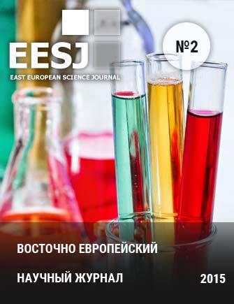 east-europeran-scientific-journal-2-ru