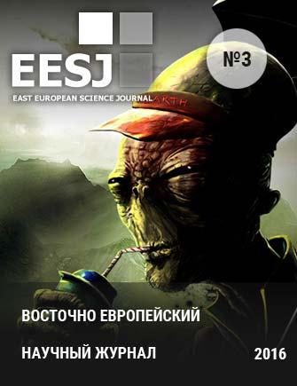 east-europeran-scientific-journal-3-2016-ru