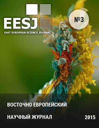 east-europeran-scientific-journal-3-ru