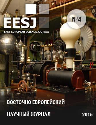 east-europeran-scientific-journal-4-2016-ru