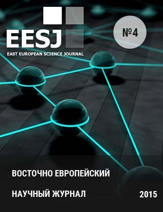 east-europeran-scientific-journal-4-ru
