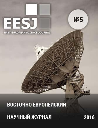 east-europeran-scientific-journal-5-2016-ru