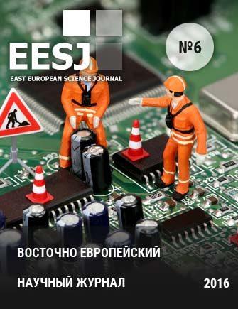 ВОСТОЧНО ЕВРОПЕЙСКИЙ НАУЧНЫЙ ЖУРНАЛ № 6, 2016