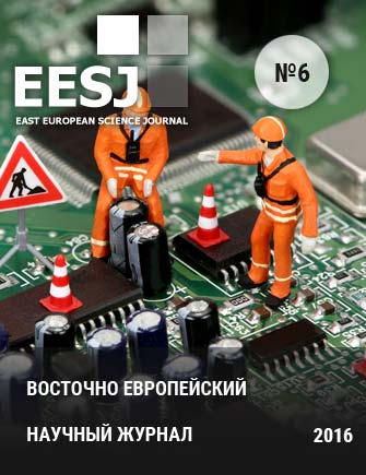 east-europeran-scientific-journal-6-2016-ru