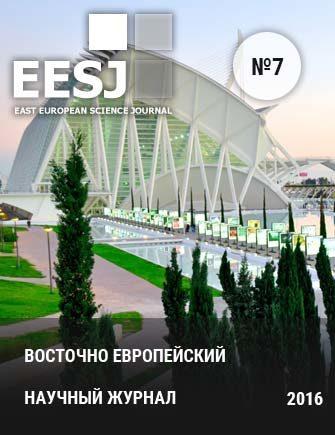 ВОСТОЧНО ЕВРОПЕЙСКИЙ НАУЧНЫЙ ЖУРНАЛ № 7, 2016