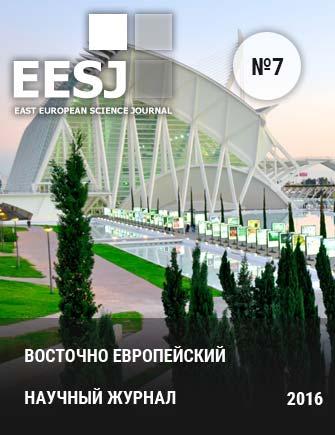 east-europeran-scientific-journal-7-2016-ru