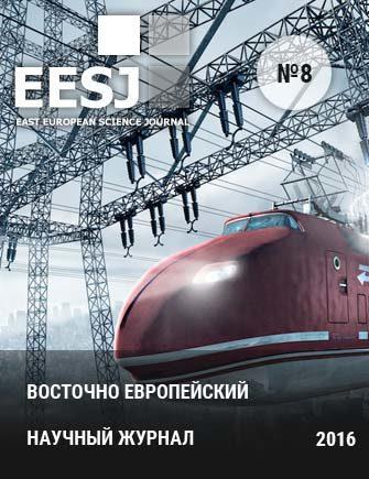 ВОСТОЧНО ЕВРОПЕЙСКИЙ НАУЧНЫЙ ЖУРНАЛ № 8, 2016
