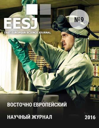 ВОСТОЧНО ЕВРОПЕЙСКИЙ НАУЧНЫЙ ЖУРНАЛ № 9, 2016