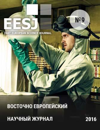 east-europeran-scientific-journal-9-2016-ru
