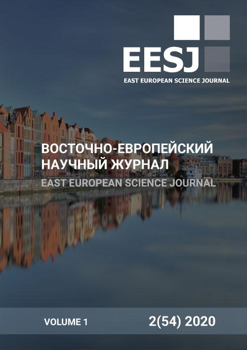 ВОСТОЧНО ЕВРОПЕЙСКИЙ НАУЧНЫЙ ЖУРНАЛ № 54, Февраль 2020
