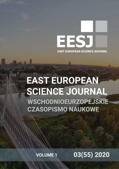 ВОСТОЧНО ЕВРОПЕЙСКИЙ НАУЧНЫЙ ЖУРНАЛ № 55, Март 2020