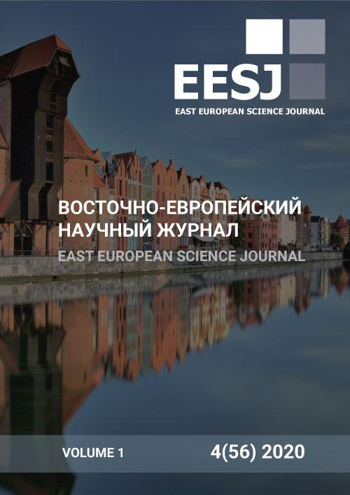 ВОСТОЧНО ЕВРОПЕЙСКИЙ НАУЧНЫЙ ЖУРНАЛ № 56, Апрель 2020