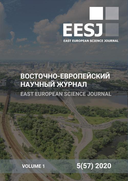 ВОСТОЧНО ЕВРОПЕЙСКИЙ НАУЧНЫЙ ЖУРНАЛ № 57, Май 2020