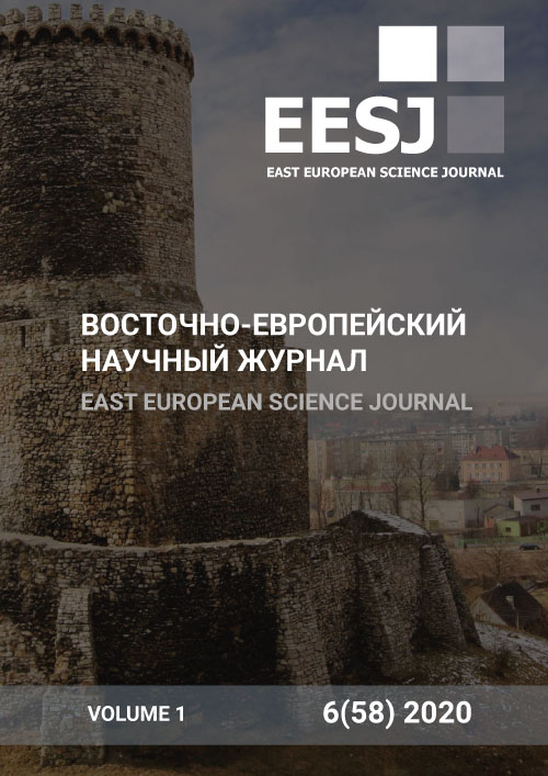 ВОСТОЧНО ЕВРОПЕЙСКИЙ НАУЧНЫЙ ЖУРНАЛ № 58, Июнь 2020
