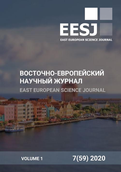 ВОСТОЧНО ЕВРОПЕЙСКИЙ НАУЧНЫЙ ЖУРНАЛ № 59, Июль 2020