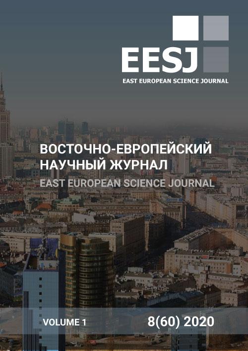 ВОСТОЧНО ЕВРОПЕЙСКИЙ НАУЧНЫЙ ЖУРНАЛ № 60, Август 2020