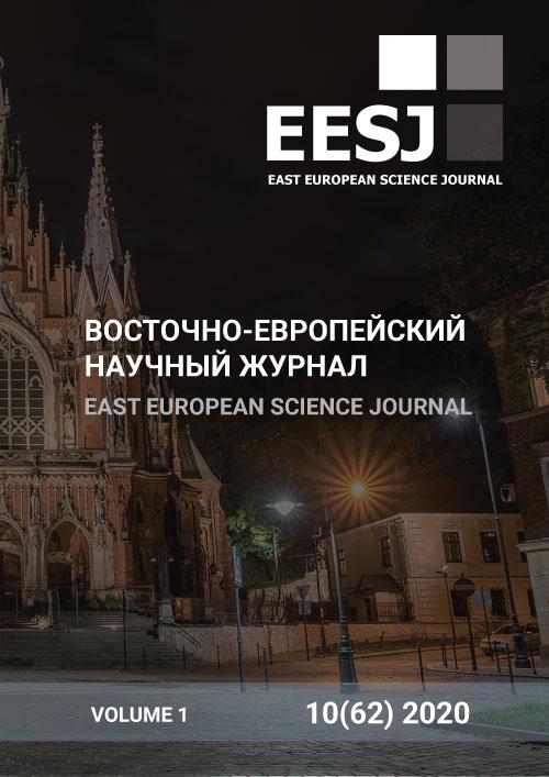 ВОСТОЧНО ЕВРОПЕЙСКИЙ НАУЧНЫЙ ЖУРНАЛ № 62, Октябрь 2020