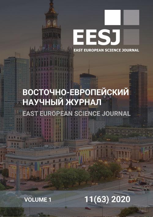 ВОСТОЧНО ЕВРОПЕЙСКИЙ НАУЧНЫЙ ЖУРНАЛ № 63, Ноябрь 2020