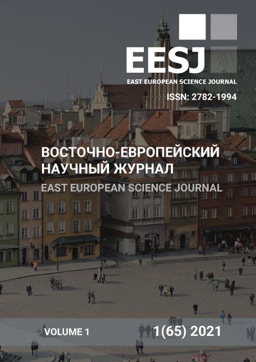 ВОСТОЧНО ЕВРОПЕЙСКИЙ НАУЧНЫЙ ЖУРНАЛ № 65, Январь 2021