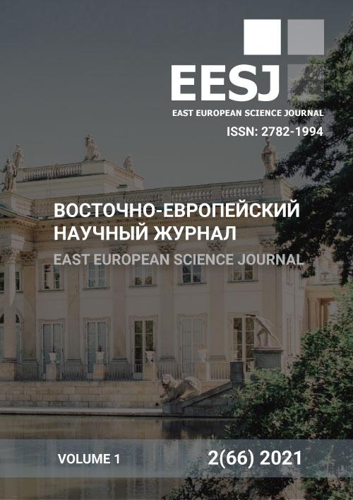 ВОСТОЧНО ЕВРОПЕЙСКИЙ НАУЧНЫЙ ЖУРНАЛ № 66, Февраль 2021