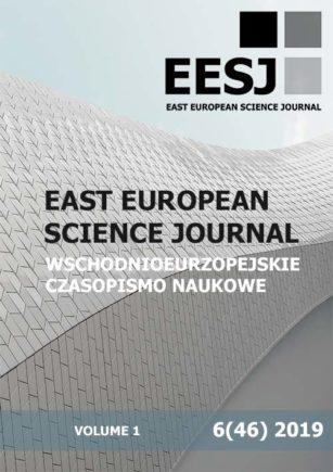 ВОСТОЧНО ЕВРОПЕЙСКИЙ НАУЧНЫЙ ЖУРНАЛ № 46, Июнь 2019